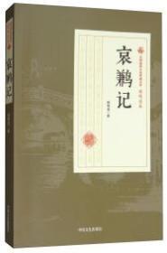 国民通俗小说典藏文库·顾明道卷:衰鹣记
