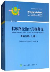 临床路径治疗药物释义:骨科分册(上册2018年版)
