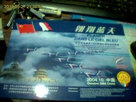 2004年法兰西巡逻兵,飞行表演队访华巡回表演【明信片代邮资,纪念封一枚】