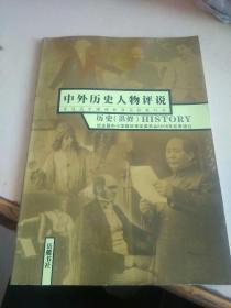 普通高中课程标准实验教科书  中外历史人物评说    历史(选修)