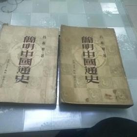 简明中国通史上下册