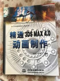 精通 3DS MAX 4.0动画制作