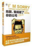 抱歉,我搞砸了你的公司  此书可以窥见误用管理模式,违背人性工作的可怕后果    9787807697039