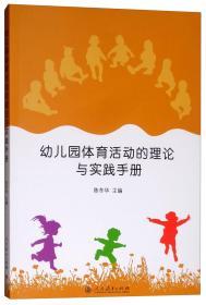 幼儿园体育活动的理论与实践手册