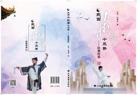 武当太极拳十三式/2019年农家书屋图书