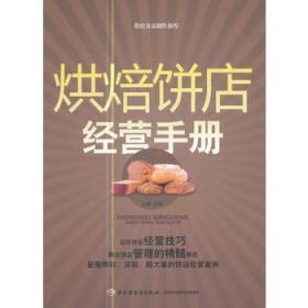 烘焙饼店经营手册:烘焙食品制作教程