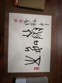 著名学者  书画家   柳曾符  先生作品(及藏品)之一         篆书横幅《不如学》  原裱包真迹
