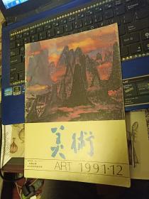 美术 1991年12期(总288期)