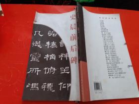 史晨前后碑---中国名碑名帖【 一版一印】
