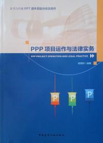 PPP项目运作与法律实务