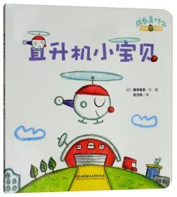 铃木绘本成长是什么——直升机小宝贝