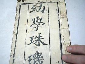 民国线装书              【  幼学珠玑】现有,一,二,三卷