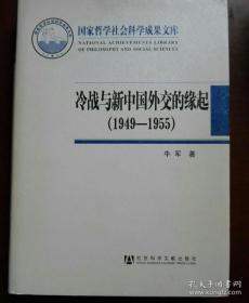 【正版】冷战与新中国外交的缘起