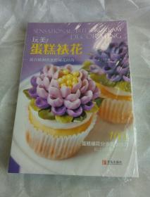 玩美 蛋糕裱花     ——源自欧洲的蛋糕裱花时尚