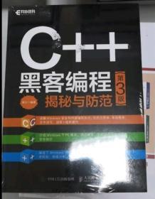 C++黑客编程揭秘与防范第3版