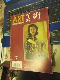 美术 1995年7期(总2331期)