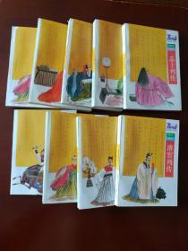 中国古代人物列传(全9本)