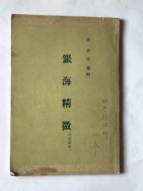 银海精微(中医眼科)