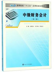 中级财务会计(第2版)/胡顺义