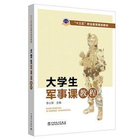 """""""十三五""""职业教育规划教材大学生军事课教程"""