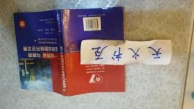 一国两制与香港法律问题研究论文集 仅1000册 品相如图