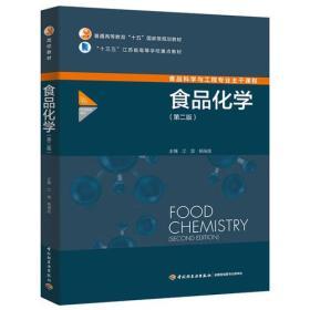 食品化学(第二版)