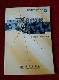 无机纳米材料(纳米科学与技术丛书3)