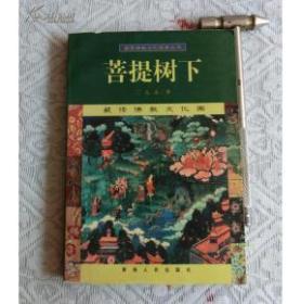 菩-提树下--青海人民出版社1998一版二印