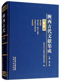 陕西古代文献集成(第7辑)