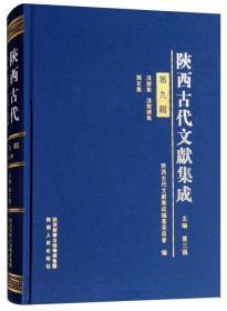 陕西古代文献集成(第9辑)