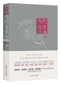 当代文学100篇(中)/20世纪中国文学精品
