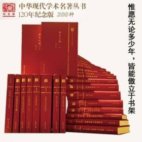 中华现代学术名著丛书