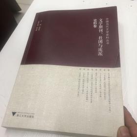 中国当代文学史料丛书·文学期刊、社团与流派史料卷