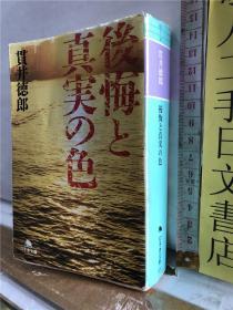 后悔と真実の色 贯井徳郎 幻冬舍文库 日文原版64开小说ぬ