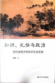 知识、礼俗与政治:宋代地理术的知识社会史探