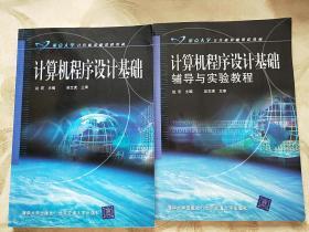 重点大学计算机基础课程教材:计算机程序设计基础+计算机程序设计基础辅导与实验教程 2册合售