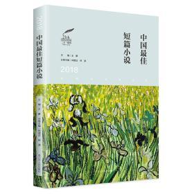 太阳鸟文学年选:2018中国最佳短篇小说(2019年教育部推荐)