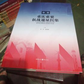 重庆重要抗战遗址图集