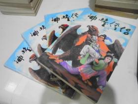 《神雕侠侣1-4》全四册 陕西人民出版社1993年印