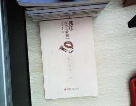 佛珠的鉴赏与收藏 修订版