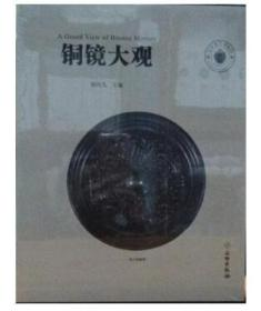 铜镜大观(8开精装 全二册)文物出版社