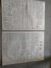 《青年报》1950年一月十日。本期一张半。推销公债要说明道理。中央人民政府政务院关于发行一九五o年第一期人民胜利折实公债的指示。中共上海市委关于人民胜利折实公债的指示。