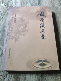 赵冬缓文集