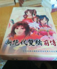 新绝代双骄前传(4张光盘.书2册.信封1枚)