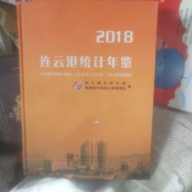 连云港统计年鉴2018