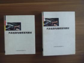 【实用教材】中德栋梁职教管理中心  汽车检测与维修系列教材【二册合售】