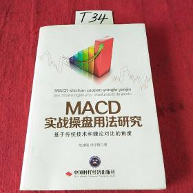 MACD实战操盘用法研究 基于传统技术和缠论对比的角度