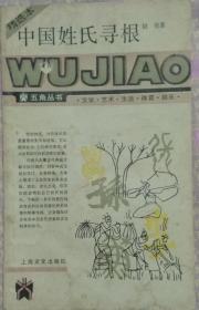 五角丛书:中国姓氏寻根
