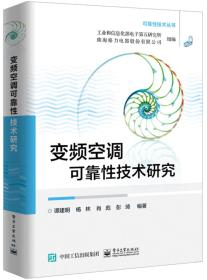 变频空调可靠性技术研究