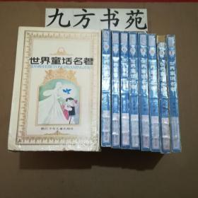 世界童话名著 连环画 全八册 有函套
